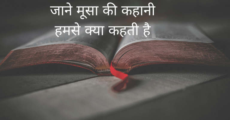 meaning of moses in hindi image