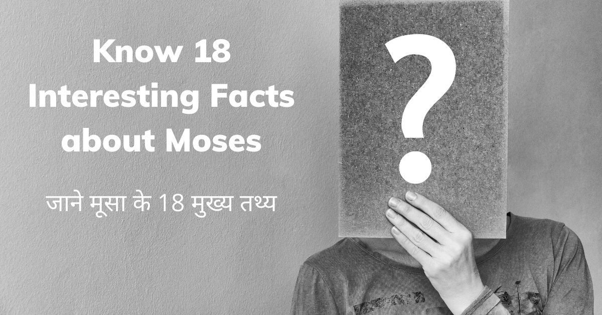 Moses story in hindi