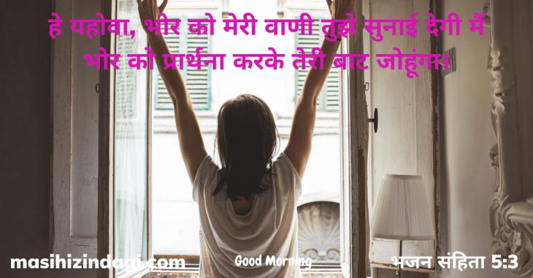 Good morning vachan quotes in hindi