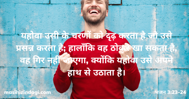 hindi bible verse with images