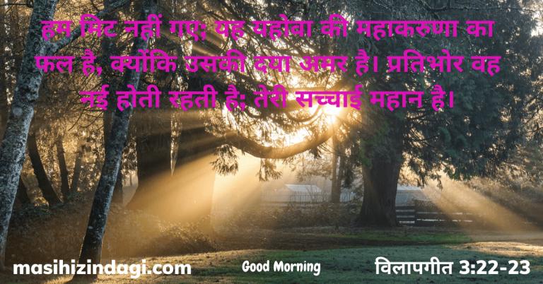 Good morning Bible verse hindi