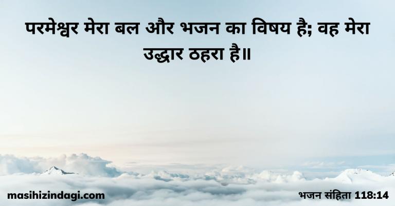 bible vachan in hindi image