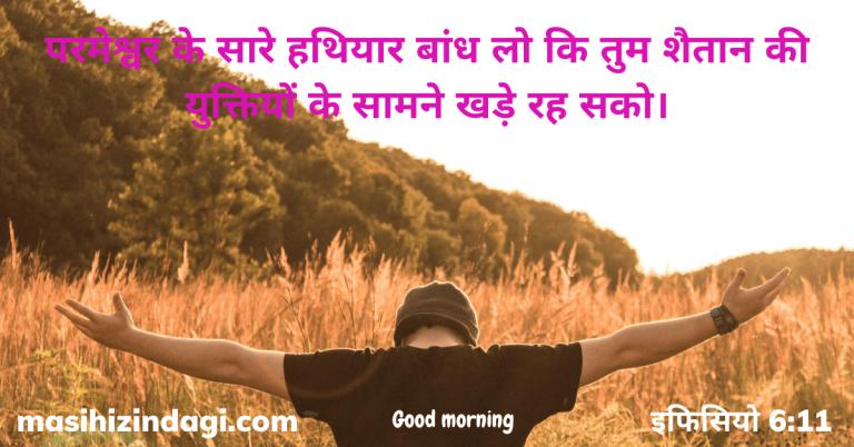 Good Morning verses in hindi