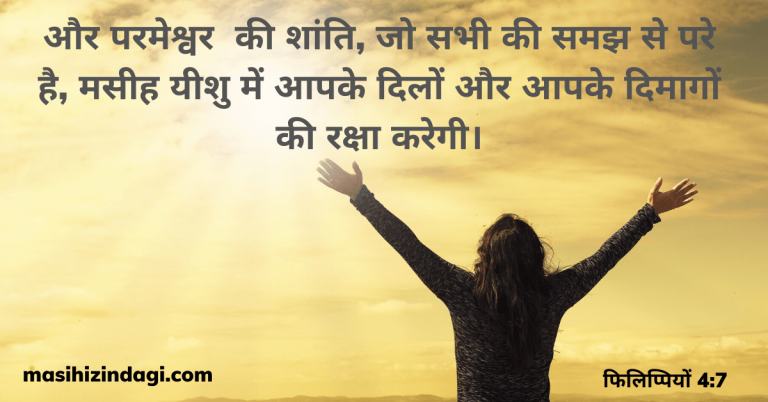 hindi bible verse wallpaper
