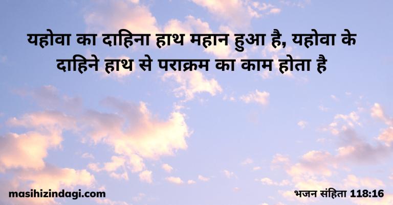 vachan image hindi bible