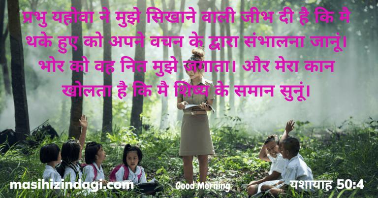 Bible Vachan in Hindi