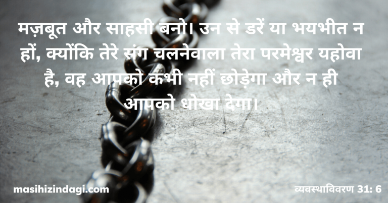 Hindi bible verse of the day