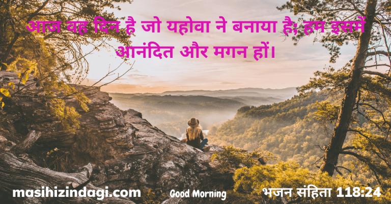 Good morning bible quotes in hindi