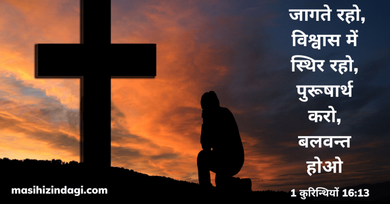 bible verse in hindi with images