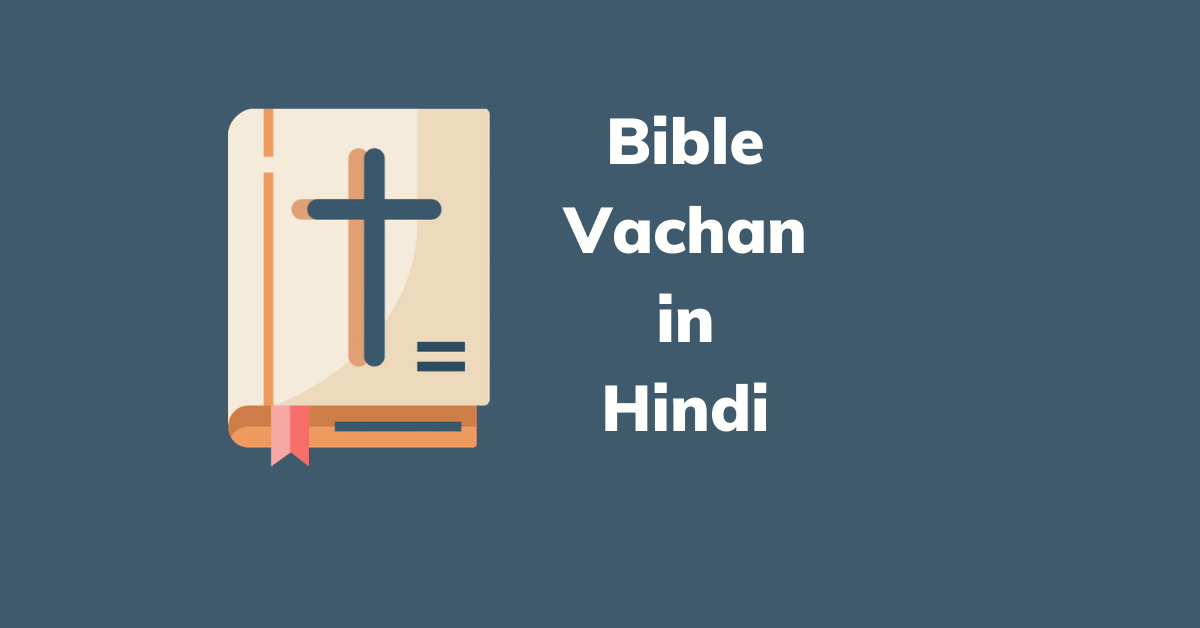 bible kalaam in hindi