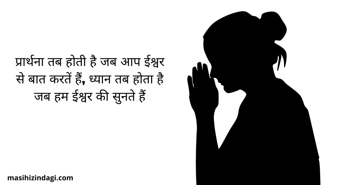 women praying to jesus in hindi