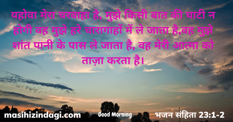 Good morning bible verse with images in hindi