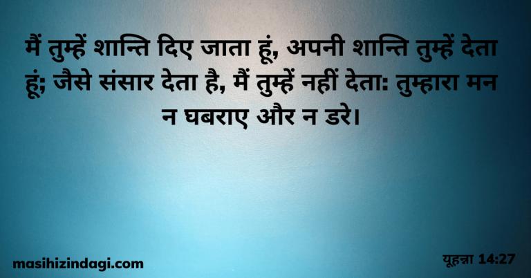 vachan in hindi wallpaper