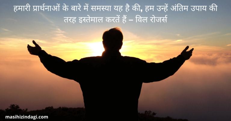 man praying to jesus in hindi