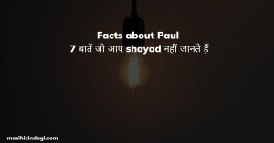 7 facts about paul in hindi