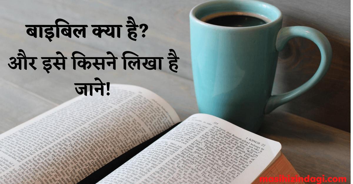 बाइबल क्या है