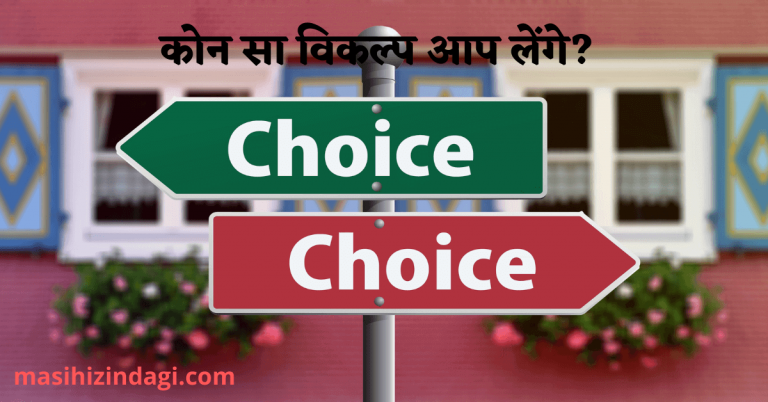 जीवन के दो विकल्प