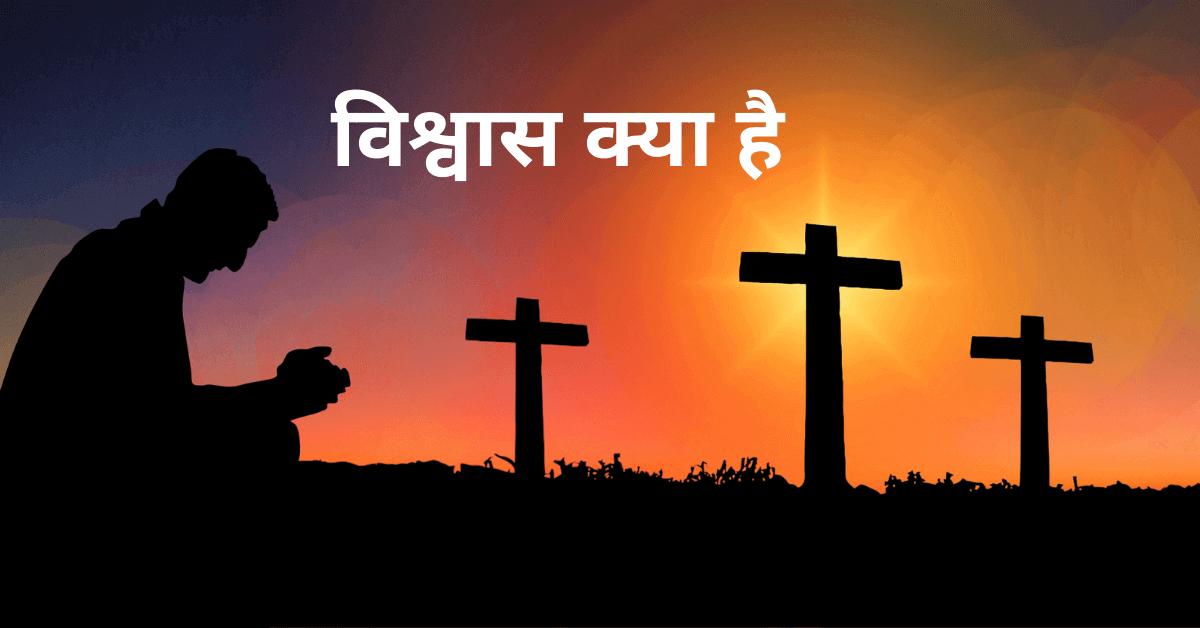 विश्वास से क्या प्राप्त होता है