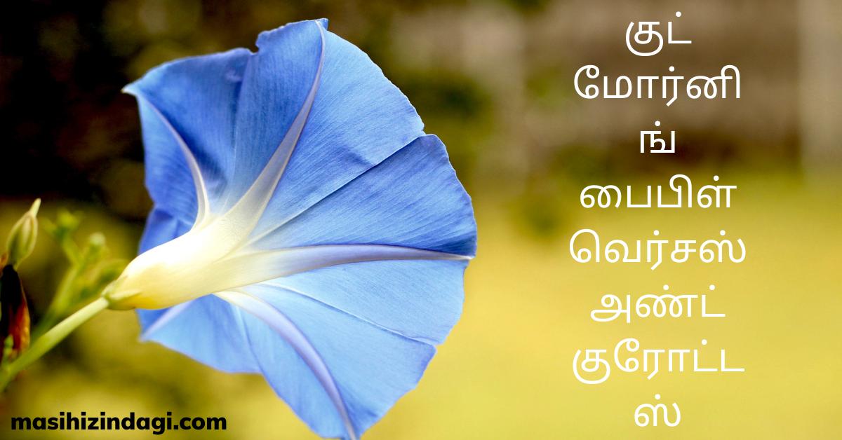 Good morning bible verses in tamil