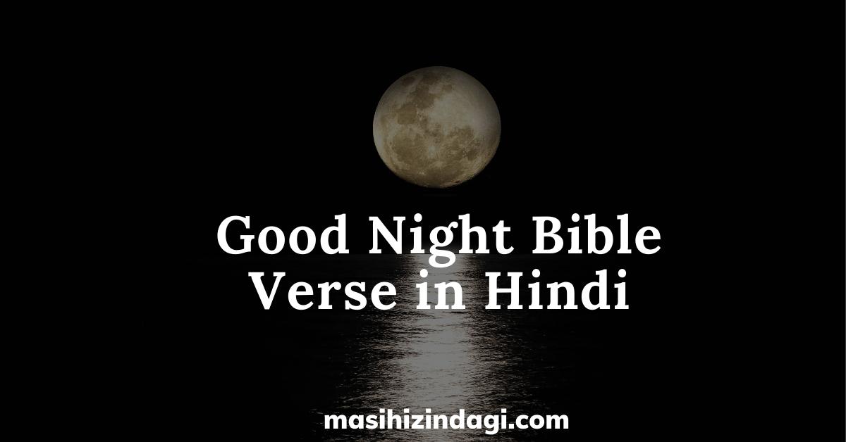 Good night bible verse in hindi