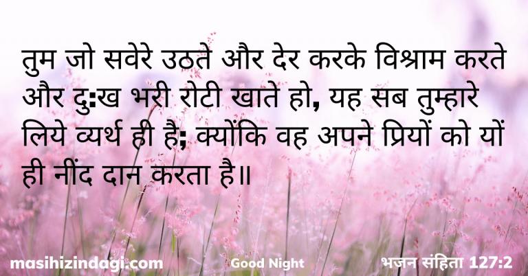 Good night bible verses in hindi quotes