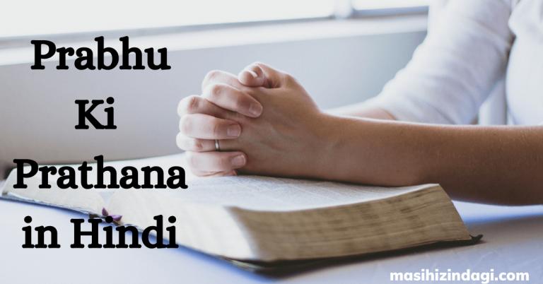 prabhu ki prathana in hindi