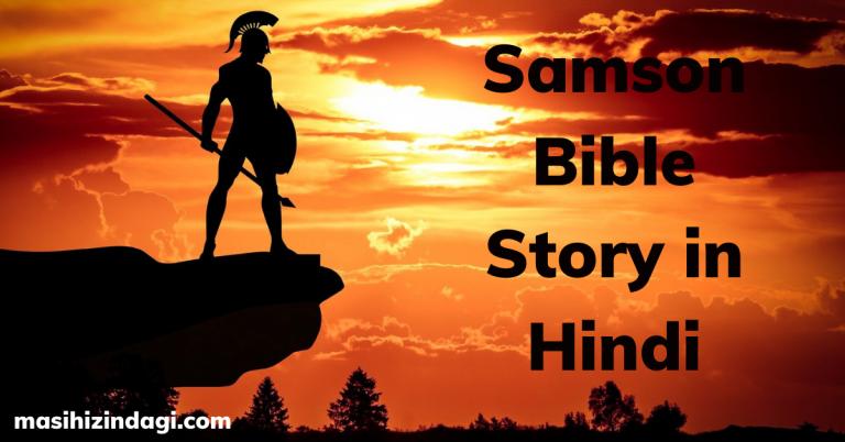 Samson bible story in hindi