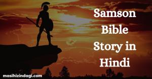 Samson story in hindi