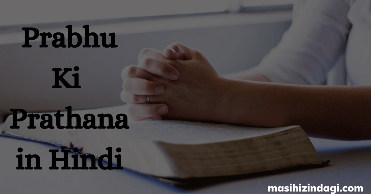 yeshu prayer in hindi